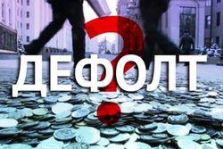 Российским банкам угрожает валютный дефолт