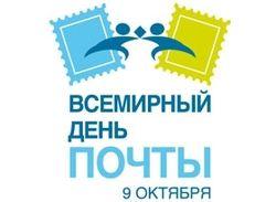 «Одноклассники» не забыли про Всемирный день почты