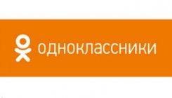 Одноклассники назвали особенности модерации видео в социальной сети