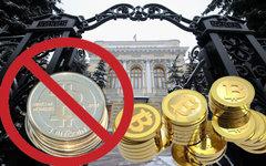 Центробанк России: Операции с биткоинами рассматриваются как сомнительные