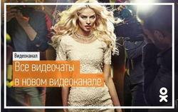 В «Одноклассниках» теперь все видеочаты на новом видеоканале