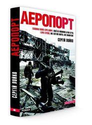 Голливуд готов экранизировать роман «Аэропорт» о событиях в АТО