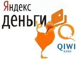 Россияне оценили удобство Яндекс.Денег, QIWI и WebMoney