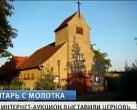 Храм в Германии церковники пытаются продать через аукцион eBay