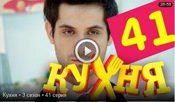 В Одноклассники презентовали видеопортал сериала «Кухня»