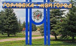 В Горловке за три дня погибло 23 взрослых мирных жителей и 4 ребенка