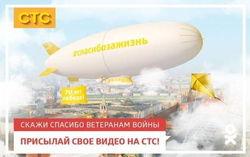 «Одноклассники» предлагают присоединиться к поздравлениям с Днем Победы