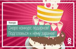 """В """"Одноклассниках"""" объявили творческий конкурс"""