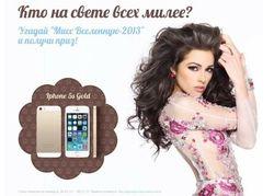 В соцсети Мой Мир выбирают Мисс Вселенную-2013