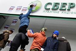 Активисты заблокировали банкоматы российских банков, работающих в Украине