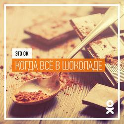 Как в Одноклассники празднуют Всемирный день шоколада