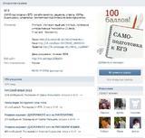 Количество выложенных в Интернете ответов ЕГЭ выросло на порядок