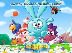 В Одноклассники презентовали видеоканал «Смешарики»