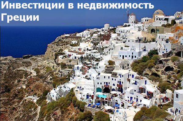 Вилла в греции форум