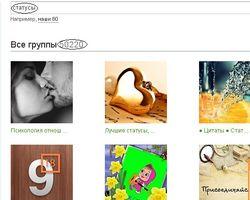 Названы самые популярные группы статусов в Одноклассники