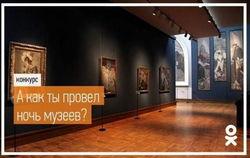 В «Одноклассниках» прошел конкурс «А как ты провел ночь музеев?»
