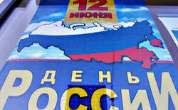 Большинство россиян забыло, какой праздник отмечают в стране 12 июня