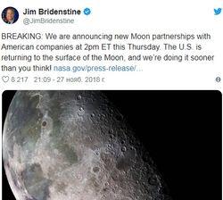 Ответ НАСА Рогозину: мы вернемся на Луну раньше, чем вы думаете