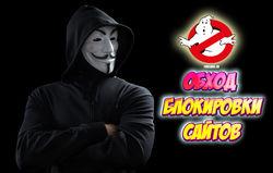 В России утверждены штрафы за анонимайзеры