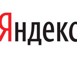 """Внешний вид главной страницы поиска """"Яндекс"""" изменился"""