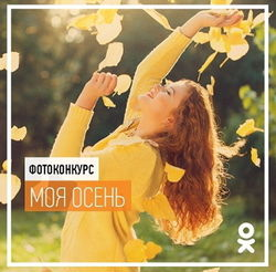 «Одноклассники» запустили фотоконкурс «Моя осень»