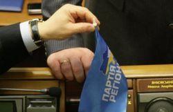 ВР рассмотрит постановление о запрете Партии регионов и Компартии