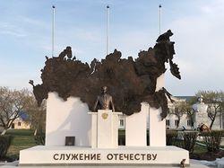 "Монумент ""Сужение Отечеству"""