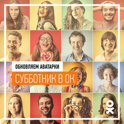 "В ""Одноклассники"" объявили субботник"