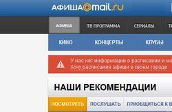 Афиша Mail.Ru назвала самые популярные фильмы и сериалы уходящего года