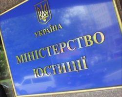 Минюст зарегистрировал Сидорака как нового главу «Укртранснафты»