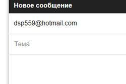 Владельцы ящиков Gmail заспамили пользователя Hotmail