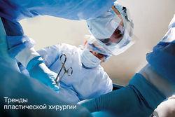 Эксперты в области медицины рассказывают о трендах современной пластической хирургии