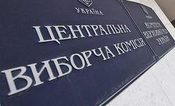 ЦИК выделил 7 млн гривен на работу заграничных избиркомов
