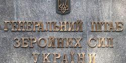 Генштаб зовет добровольцев в ряды украинской армии