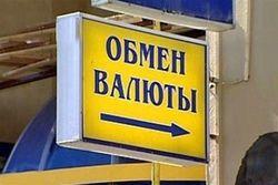Рубль падает: в Москве исчезли доллары