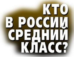 Средний класс в России фактически уничтожен