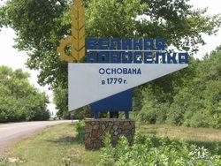 Великоновоселковский район Донецкой области взят под контроль батальоном Донбасс