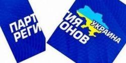 На выборы «осколки регионалов» хотят пойти под руководством Тигипко