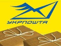 """""""Укрпошта"""" обещает способствовать развитию малого и среднего бизнеса"""