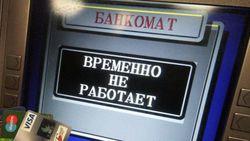 Почти треть банков РФ убыточны, грядет их сокращение – Альфа-банк