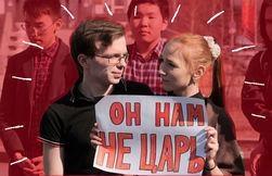Российская молодежь протестует