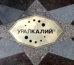 Уралкалий усилил охрану своих топ-менеджеров, опасаясь спецслужб Беларуси