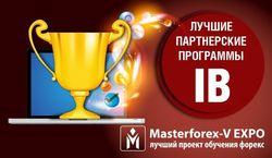 Masterforex-V EXPO определил лучшие партнерские программы ІВ брокеров Форекс октября 2014г.