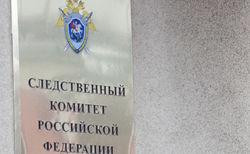 В Москве после ДТП избили старшего офицера Следственного комитета РФ