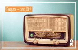 В ОК.RU отметили Всемирный день радиолюбителя
