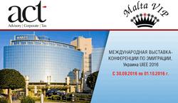 Malta VIP стала участником Международной выставки-конференции в Киеве