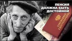 Когда россияне будут получать достойную пенсию?