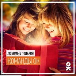Команда «Подарки» в «Одноклассниках» поделилась любимыми сюрпризами