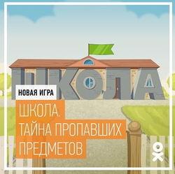 «Одноклассники» представили пользователям новую игру под названием «Школа»