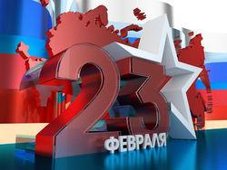 Почему в России до сих пор отмечают 23 февраля?